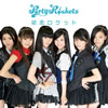 パーティロケッツ / 初恋ロケット(Type B)