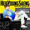 ホ・ヨンセン / Over joyed [CD+DVD] [限定][廃盤]