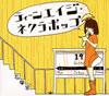 石風呂 / ティーンエイジ・ネクラポップ