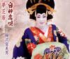 梅沢富美男 / 白神恋唄 / 夢芝居(ニュー・バージョン) [CD] [シングル] [2012/10/03発売]