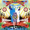 犬神サアカス團 / 恐山 [CD] [アルバム] [2012/10/24発売]