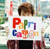 はしぐちかずひろ / Paprication [CD] [アルバム] [2012/11/07発売]