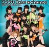 モーニング娘。 / ワクテカ Take a chance