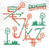 OKAMOTO'S / ラブソング / 共犯者