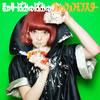 きゃりーぱみゅぱみゅ、2013年1月発売ニュー・シングルのアートワークを公開!