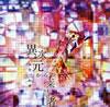 """名古屋産5ピース""""みそっかす""""、2ndミニ・アルバムをリリース"""
