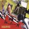 頭脳警察 / 「狂った一頁×頭脳警察」〜a page of madness×ZK Live at The Doors 2010.3.20〜 [CD] [アルバム] [2012/12/05発売]