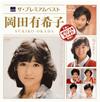 岡田有希子 / ザ・プレミアムベスト 岡田有希子 [2CD] [CD] [アルバム] [2012/11/21発売]