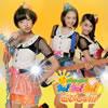 おはガールちゅ!ちゅ!ちゅ! / こいしょ!!!(Type-F) [CD+DVD] [限定]