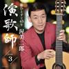 渥美二郎 / 渥美二郎 演歌師 PART3 [CD] [アルバム] [2012/12/19発売]