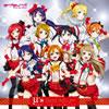 「ラブライブ! School idol project」〜μ's Best Album Best Live! collection