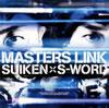 SUIKEN×S-WORD / MASTERS LINK [CD] [アルバム] [2012/11/28発売]
