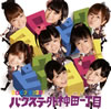 バクステ外神田一丁目、2ndシングルがオリコンウィークリー・トップ10入り