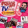 「戦国鍋TV」ミュージック・トゥナイト〜なんとなく歴史が学べるCD〜再出陣!編