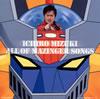 「マジンガーZ」40周年記念 水木一郎 ALL OF MAZINGER SONGS [2CD] [CD] [アルバム] [2012/11/28発売]