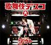 ダウト / 歌舞伎デスコ(大) [CD+DVD] [限定]