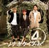 ソナーポケット / ソナポケイズム(4)〜君という花〜 [CD+DVD] [限定]