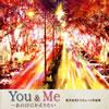 You&Me〜あの日にかえりたい 荒井由実トリビュート作品集 [CD] [アルバム] [2013/02/20発売]