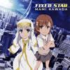 川田まみ / FIXED STAR [CD] [シングル] [2013/02/20発売]
