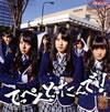 NMB48 / てっぺんとったんで!(Type-B) [CD+DVD]