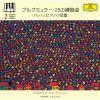 ブルグミュラー:25の練習曲 / J.S.バッハ:ピアノ小品集 エッシェンバッハ(P) [再発] [CD] [アルバム] [2013/03/13発売]