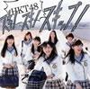 HKT48 / スキ!スキ!スキップ!(TYPE A) [CD+DVD]