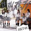 HKT48 / スキ!スキ!スキップ!(TYPE C) [CD+DVD]