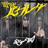 ギターウルフ / 野獣バイブレーター [CD] [アルバム] [2013/03/06発売]