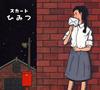 スカート / ひみつ [紙ジャケット仕様] [CD] [アルバム] [2013/03/03発売]