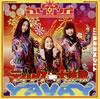 ハイパーヨーヨ / ティッケー大作戦!〜YAVAY / HYPER TICKEEE QUEENの歌(ハイパー・デラックス・エディション) [2CD] [CD] [シングル] [2013/04/04発売]