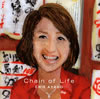 綾戸智恵 / チェーン・オブ・ライフ(絆) [CD] [アルバム] [2013/03/06発売]