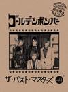 ゴールデンボンバー / ザ・パスト・マスターズ vol.1 [CD+DVD] [限定]