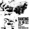 山下洋輔トリオ / DANCING古事記 [再発] [CD] [アルバム] [2013/05/08発売]