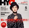 ヒャダイン / 笑いの神様が降りてきた!(Men's Disc) [CD] [シングル] [2013/05/29発売]