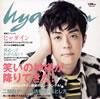 ヒャダイン / 笑いの神様が降りてきた!(Lady's Disc) [CD] [シングル] [2013/05/29発売]