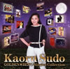 須藤薫 / ゴールデン☆ベスト シングル・コレクション [2CD] [CD] [アルバム] [2013/05/22発売]