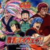 串田アキラ / 豪食マイウェイ!! [CD] [シングル] [2013/04/24発売]