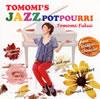 福井ともみ / トモミズ・ジャズ・ポプリ [廃盤] [CD] [アルバム] [2013/06/19発売]