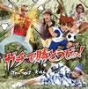 T-Pistonz+KMC / ガチで勝とうゼッ! [CD+DVD] [CD] [シングル] [2013/06/19発売]