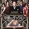 「華麗なるギャツビー」ミュージック・フロム・バズ・ラーマンズ・フィルム