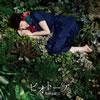 西村由紀江 / ビオトープ [CD+DVD] [CD] [アルバム] [2013/07/10発売]
