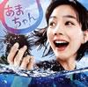 連続テレビ小説「あまちゃん」オリジナル・サウンドトラック / 大友良英