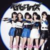 ベイビーレイズ / ベイビーアンビシャス! [CD+DVD] [限定][廃盤]