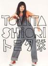 トミタ栞 / トミタ栞 [デジパック仕様] [CD+DVD] [限定]