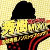 西城秀樹 / 秀樹カンゲキ!!MIX!!西城秀樹ノンストップヒッツ!!  [CD] [アルバム] [2013/06/26発売]