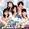 SKE48 / 美しい稲妻(TYPE-A)