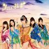 SKE48 / 美しい稲妻(TYPE-B) [CD+DVD] [限定]