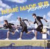 HOME MADE 家族 / キミガイタカラ [CD+DVD] [限定] [CD] [シングル] [2013/07/31発売]