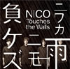 NICO Touches the Walls / ニワカ雨ニモ負ケズ