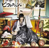 """ピコ / PIKOllection""""BEST+4"""" [CD+DVD] [限定] [CD] [アルバム] [2013/07/24発売]"""